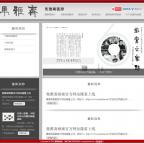 集雅斋画廊官方网站隆重上线